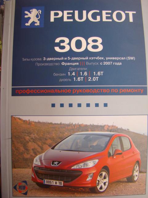 Peugeot 308 Instruction Manual - socialateducom