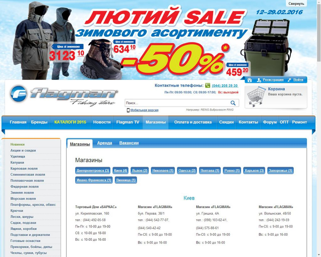 рыбалка інтернет магазин україна