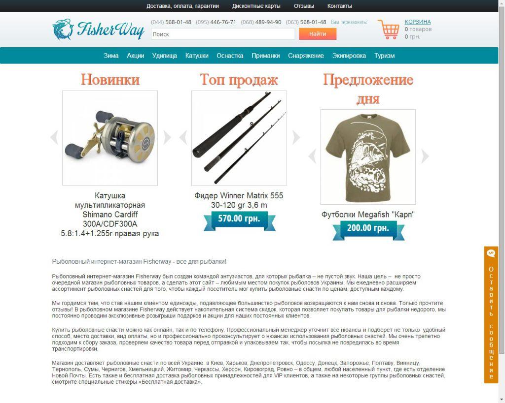 анви интернет магазин рыболовных товаров в украине