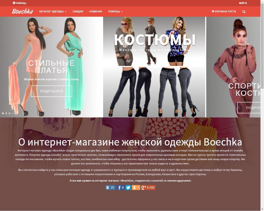 Интернет магазин одежды модная