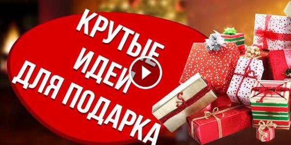 Подарки для женщины на новый год 2017